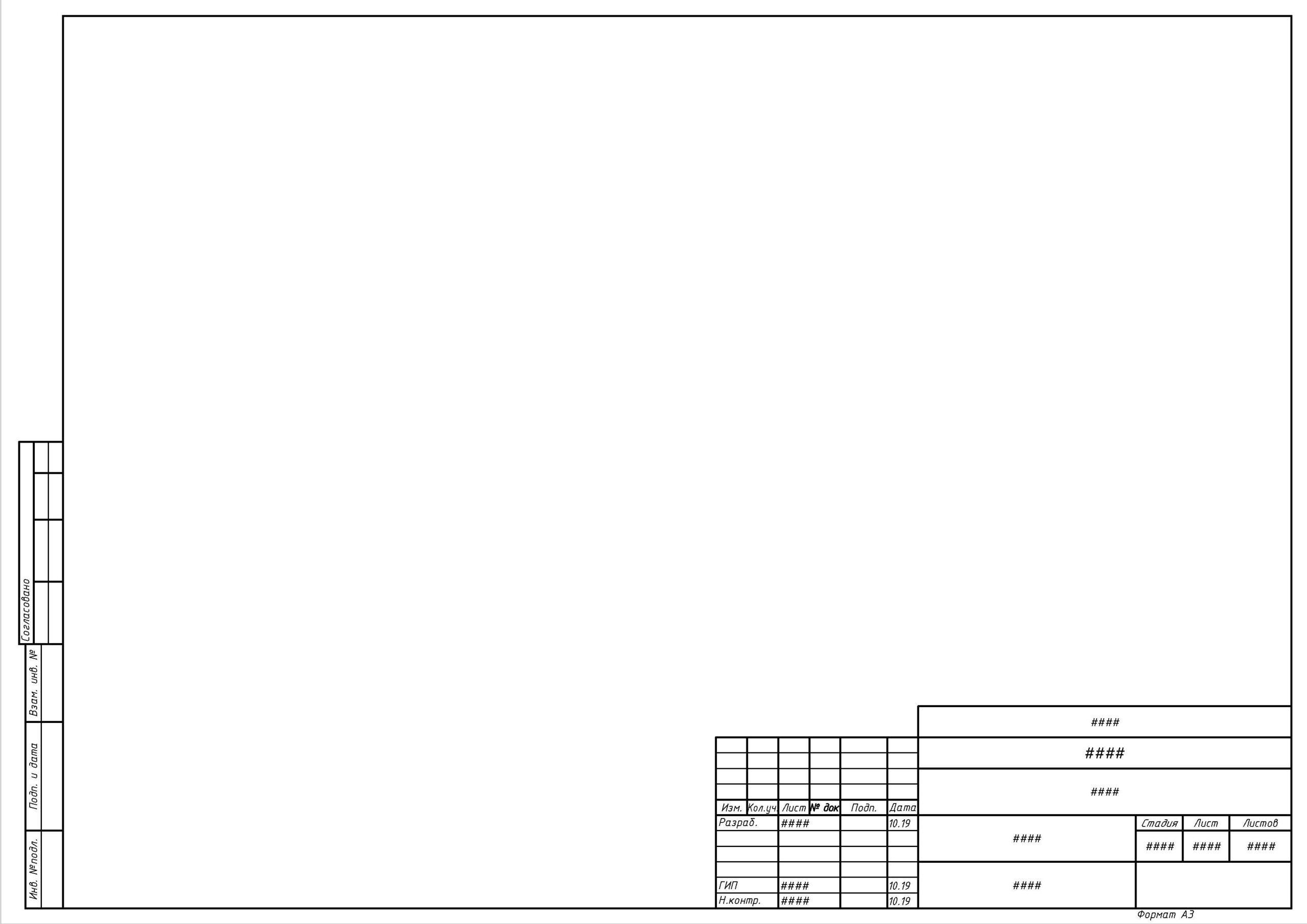Шаблон ГОСТ Р 21.1101-2013 AutoCAD