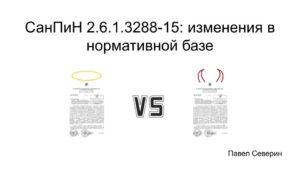 СанПиН 2.6.1.3288-15